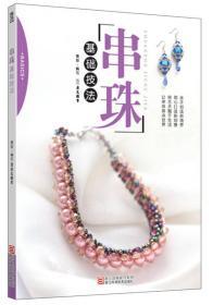 串珠基础技法 9787534147890