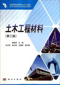 土木工程材料(第三版)/全国普通高等院校土木工程类实用创新型系列规划教材