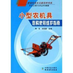 小型农机具选购使用维护指南:农业工程与农业机械篇