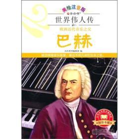欧洲近代音乐之父巴赫