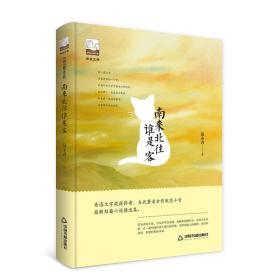 中国书籍文学馆:南来北往谁是客(精装)