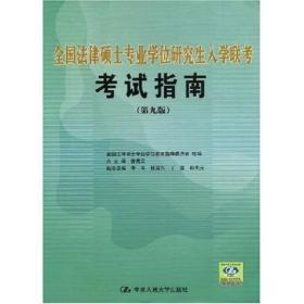 全国法律硕士专业学位研究生入学联考考试指南(第六版)/中国人