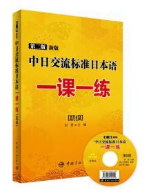 中日交流标准日本语一课一练(初级)(第二版 新版)