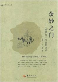 众妙之门:《道德经》的思想体系