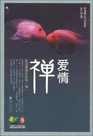 """和谐静心文化系列:爱情""""禅"""""""