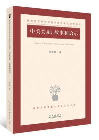 jsrm------教育部哲学社会科学研究普及读物项目    中美关系::故事和启示
