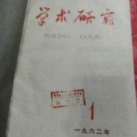 学府研究   1962年1至6,图书馆装订(创刊号)