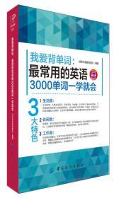 我爱背单词:最常用的英语3000单词一学就会 朱岩岩 创想外语研发团队 中国纺织出版社 9787518011131