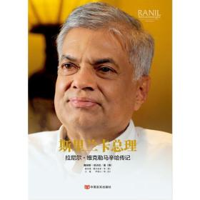 斯里兰卡总理-拉尼尔传(任职时间zui长的统一国民党领导人,讲述传奇一生,展示海上丝绸之路下的中斯友好)插图版