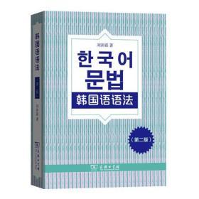 韩国语语法(第二版)