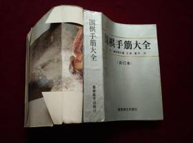 围棋手筋大全(上下册合订本)