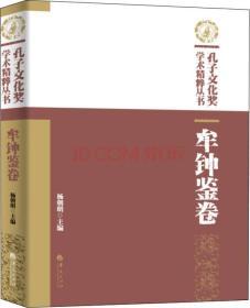 孔子文化奖学术精粹丛书·牟钟鉴卷