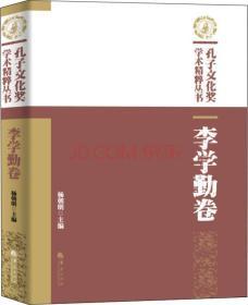 孔子文化奖学术精粹丛书·李学勤卷