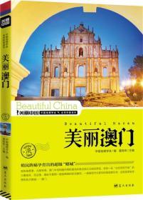 美丽中国:美丽澳门