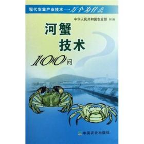 河蟹技术100问