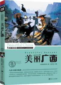 美丽中国:美丽广西