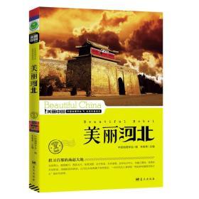 美丽中国:美丽河北