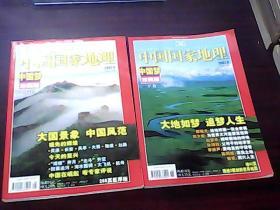 中国国家地理 (2007年5.6月号中国梦珍藏版 上下卷)附赠地图