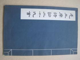 上海朵云轩初版《毛主席诗词三十九首》完整一册
