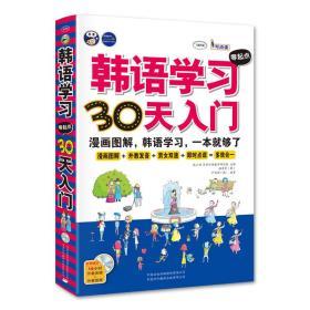 韩语学习零起点30天入门:漫画图解,韩语学习,一本就够了