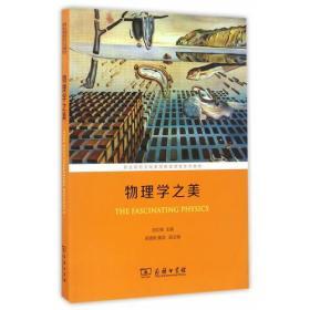 物理学之美(职业院校文化素质教育课程系列教材)
