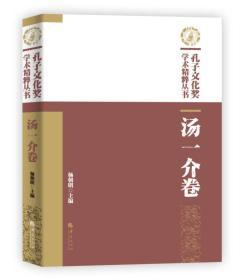 孔子文化奖学术精粹丛书·汤一介卷