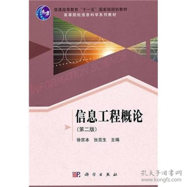 信息工程概论(第2版)