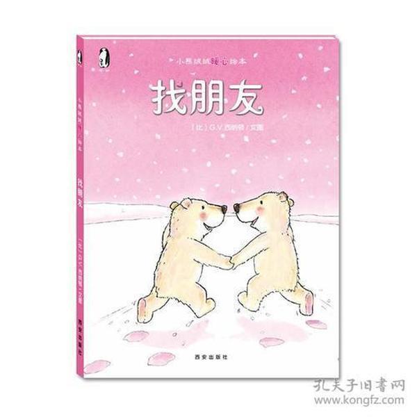 小熊绒绒暖心绘本 找朋友