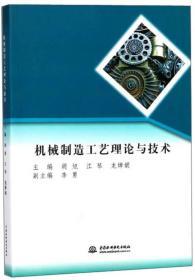 机械制造工艺理论与技术