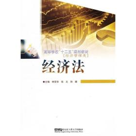 (BB)经济法