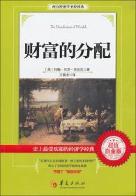 西方经济学圣经译丛:财富的分配