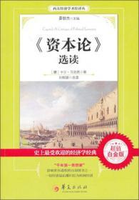 西方经济学圣译丛:《资本论》选读(超值白金版)