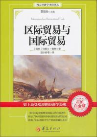 西方经济学圣经译丛:区际贸易与国际贸易