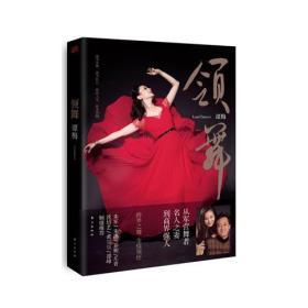 领舞谭梅东方出版社