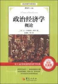 西方经济学圣经译丛:政治经济学概论