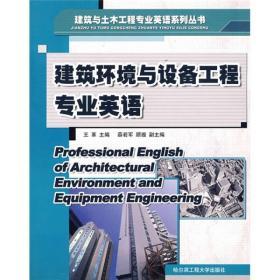 建筑环境与设备工程英语 王革  哈尔滨工程出版社 9787810736