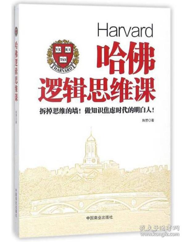 哈佛逻辑思维课