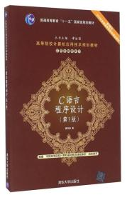 C语言程序设计(第3版)/应用型教材系列