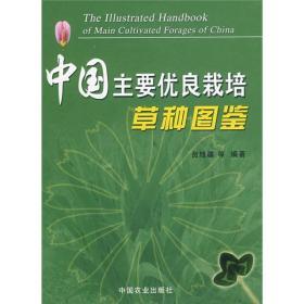 中国主要优良栽培草种图鉴