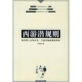 正版 西游潜规则 何明敏 华文出版社