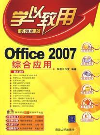 Office 2007综合应用