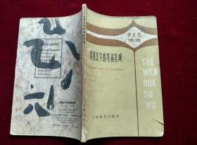 常用汉字的笔画顺序