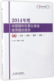 2014年度中国福利彩票公益金使用情况报告/中民研究系列