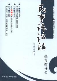 高等政法院校必修课程学习指导丛书:民事诉讼法学习指导9