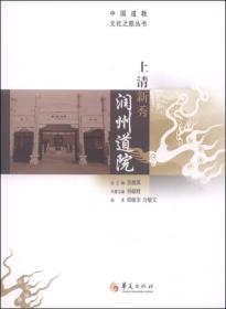 中国道教文化之旅丛书:上清新秀润州道院