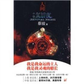 人间(中卷):复活夜 蔡骏 河南文艺出版社 9787807651444