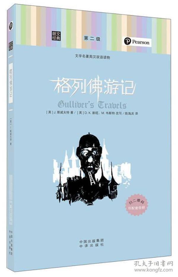 朗文经典·文学名著英汉双语读物:格列佛游记