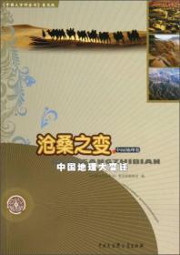 《中国大百科全书》普及版·沧桑之变:中国地理大变迁