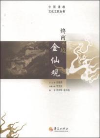 正版za-9787508081236-金仙观