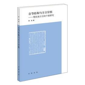 音节结构与方言分组——鄂东南方言的个案研究